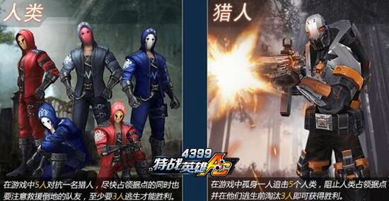 《4399特战英雄》狩猎战场 与猎人斗智斗勇