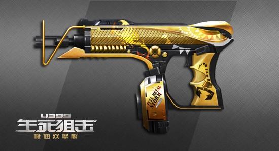 《4399生死狙击》黄金金属风暴 安防必备