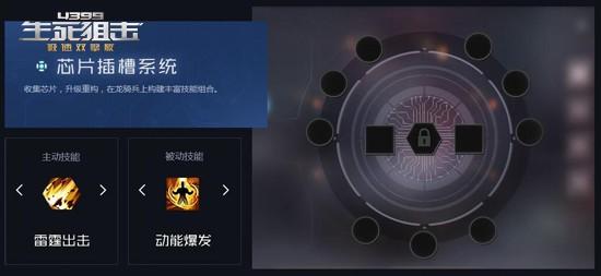 《4399生死狙击》龙骑兵 AI作战兵器