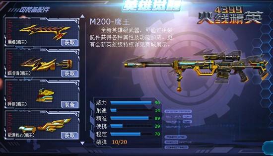 《4399火线精英》M200-鹰王 完全体等你开启