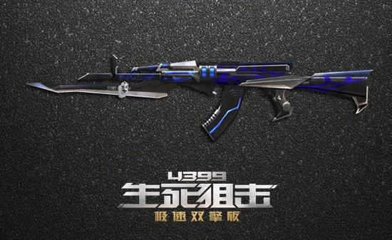 《4399生死狙击》AK47突袭 精简版AK47强袭