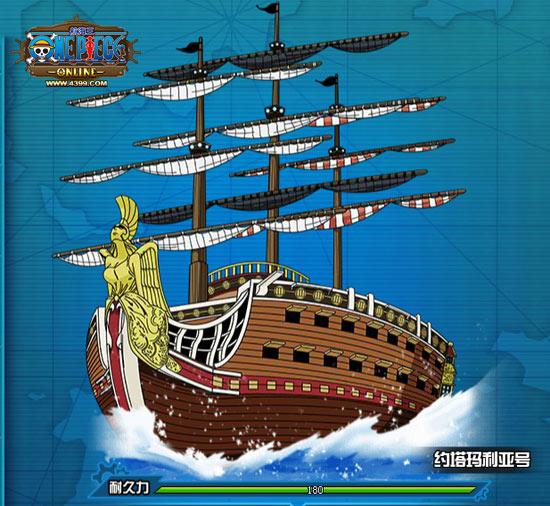 《航海王OL》船只解析之约塔玛利亚号