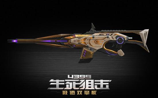 《4399生死狙击》能量型机枪 金属狂潮