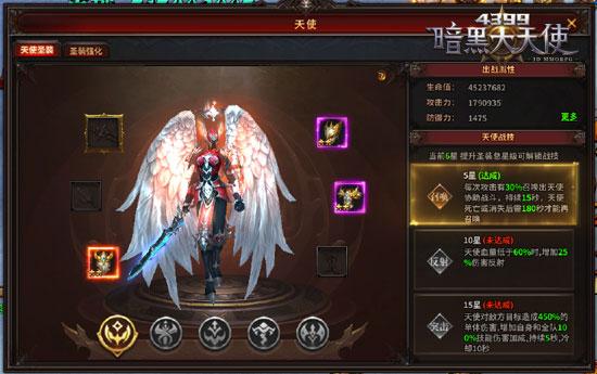 《4399暗黑大天使》天使降临 圣装登场